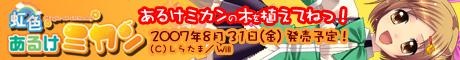 『虹色あるけミカン』2007年7月27日(金)発売!